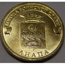 Анапа. 10 рублей 2014 года. СПМД