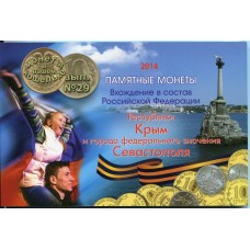 Памятный набор монет Севастополь, Республика Крым, 1 копейка и 5 копеек 2014 года в альбоме