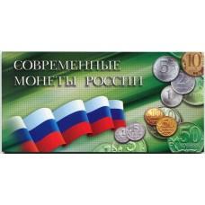Набор разменных монет 2014 года ММД в альбоме