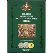 Набор монет в альбоме -  200-летие Победы России в Отечественной войне 1812 года