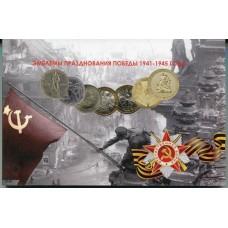Альбом - Эмблемы празднования Победы 1941-1945 г.г.