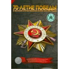 Коллекционный альбом, посвященный 70-летию Победы в ВОВ 41-45 г.г. (вариант №10).