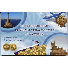 Монеты 10 рублей 2014 года Республика Крым и Севастополь в альбоме