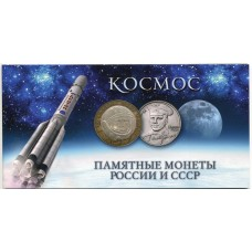 Альбом - памятные монеты России и СССР, серия КОСМОС