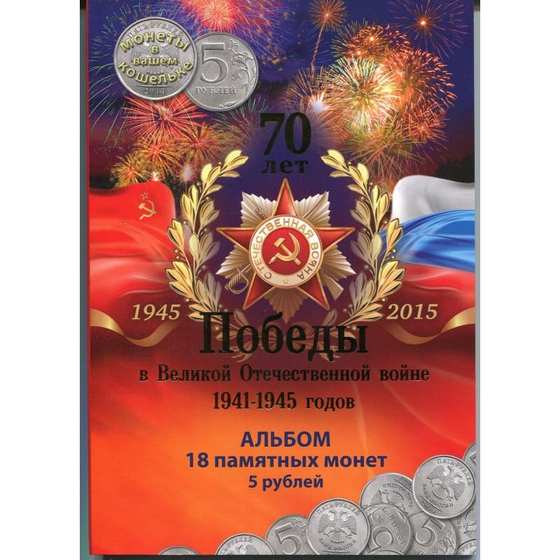 Альбом для памятных монет 5 рублей 25 копиек 2013 г цена