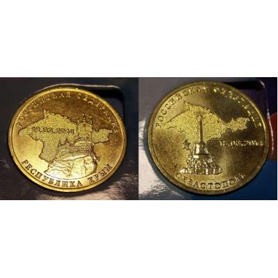 Республика Крым + Севастополь. 10 рублей 2014 года. СПМД (2 монеты)