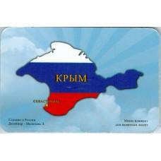 Мини- планшет для памятных монет Республика Крым и Севастополя.