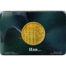 Мини-планшет для памятной монеты -  Графическое обозначение рубля в виде знака