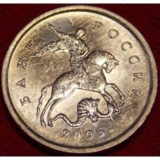Монета 1 копейка 2006 год. Регулярный чекан.  ММД. Из банковского мешка UNC
