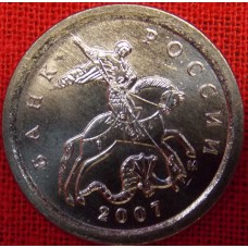 Монета 1 копейка 2007 год. Регулярный чекан. ММД. Из банковского мешка UNC