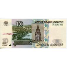 10 рублей 1997 года, UNC (Модификация 2004 года)