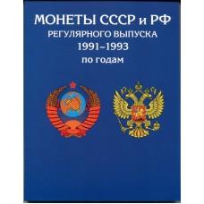 Альбом-планшет для МОНЕТ СССР и России (с разновидами) регулярного выпуска 1991-1993 гг.