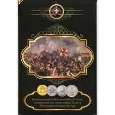Коллекционный альбом с монетами Банка России, посвященный 200-летию победы России в ОВ 1812 года