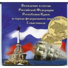 Альбом - Холдер  для монет Вхождение в состав РФ Республики Крым и города ФЗ Севастополя