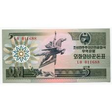 5 вон 1988 г. Северная Корея