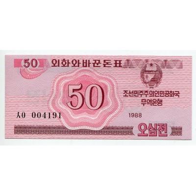 50 чон 1988 г. Северная Корея