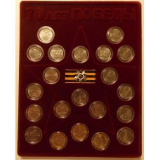 Памятные монеты  5 рублей и 10 рублей серии 70 лет Победы в ВОВ 41-45 г.г. в планшете (Вариант № 1)