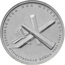 Битва под Москвой. 5 рублей 2014 года. ММД