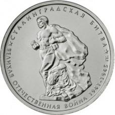 Сталинградская битва. 5 рублей 2014 года. ММД (UNC)