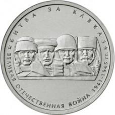 Битва за Кавказ. 5 рублей 2014 года. ММД (UNC)