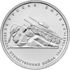 Курская битва. 5 рублей 2014 года. ММД (UNC)
