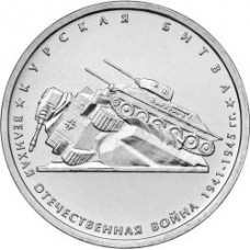 Курская битва. 5 рублей 2014 года. ММД