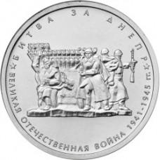 Битва за Днепр. 5 рублей 2014 года. ММД