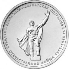 Днепровско-Карпатская операция. 5 рублей 2014 года. ММД