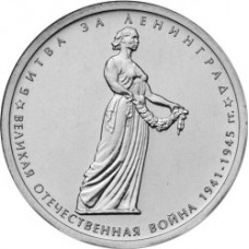 Битва за Ленинград. 5 рублей 2014 года. ММД (UNC)