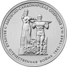 Львовско-Сандомирская операция. 5 рублей 2014 года. ММД