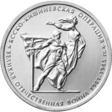 Ясско-Кишиневская операция. 5 рублей 2014 года. ММД
