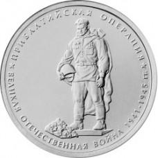 Прибалтийская операция. 5 рублей 2014 года. ММД
