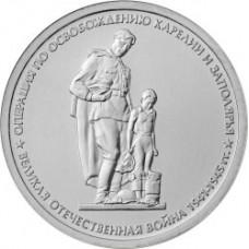Операция по освобождению Карелии и Заполярья. 5 рублей 2014 года. ММД