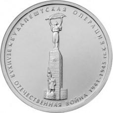 Будапештская операция. 5 рублей 2014 года. ММД