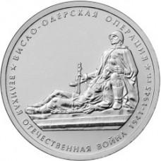 Висло-Одерская операция. 5 рублей 2014 года. ММД