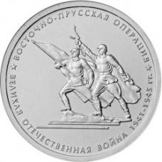 Восточно-Прусская операция. 5 рублей 2014 года. ММД