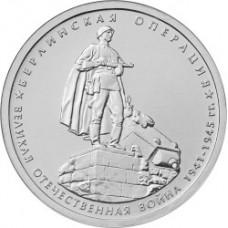 Берлинская операция. 5 рублей 2014 года. ММД