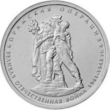 Пражская операция. 5 рублей 2014 года. ММД (UNC)