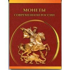 Альбом - Монеты современной России.  1 копейка и 5 копеек.