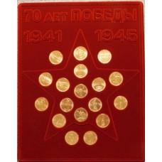 Памятные монеты  5 рублей серии 70 лет Победы в ВОВ 41-45 г.г. в планшете (Вариант № 3)