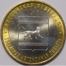 Еврейская автономная область. 10 рублей 2009 года. ММД (UNC)