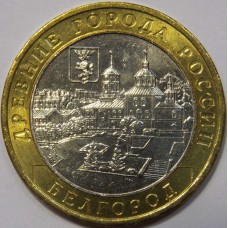 Белгород.  Монета 10 рублей 2006 года. ММД. Биметалл. Из банковского мешка (UNC)
