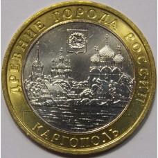Каргополь. Монета 10 рублей 2006 года. Биметалл. ММД . Из банковского мешка (UNC)