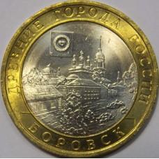 Боровск. 10 рублей 2005 года. СПМД