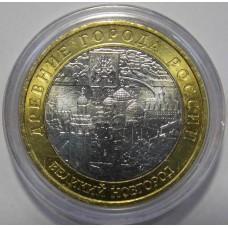 Великий Новгород. 10 рублей 2009 года. ММД (UNC)