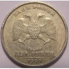 2 рубля 1999 года СПМД (из обращения)