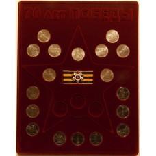 Памятные монеты  5 рублей и 10 рублей  серии 70 лет Победы в ВОВ 41-45 г.г. в планшете (Вариант № 4)