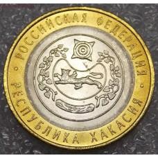 Республика Хакасия. 10 рублей 2007 года. СПМД