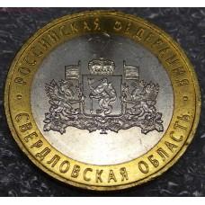 Свердловская область. 10 рублей 2008 года. СПМД  (из оборота)