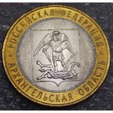 Архангельская область. 10 рублей 2007 года. СПМД